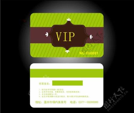 店面实用的VIP卡