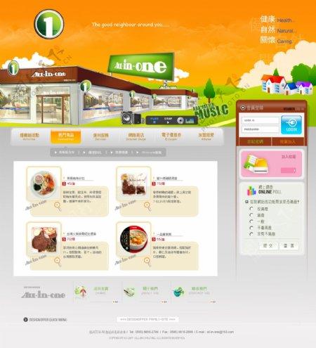 连锁超市网页模板