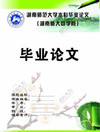 毕业论文封面图片