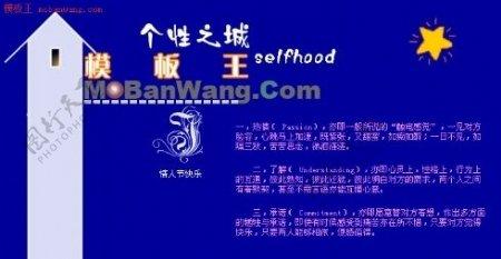 个性之城主页中文模板
