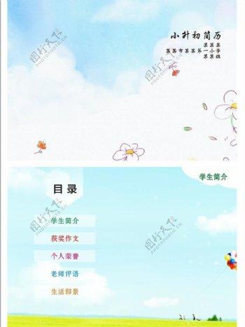 小升初个人简历封面图片