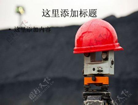 工业生产安全帽