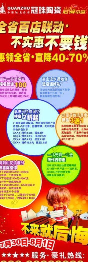 冠珠陶瓷x展架图片