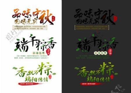 6款端午粽香艺术字体设计psd素材