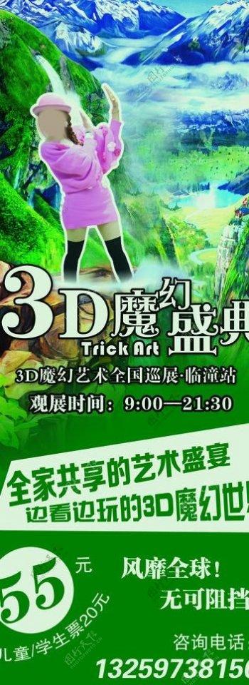 3d画展宣传图片