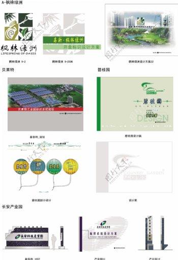 其他矢量素材广告设计矢量图矢量图指示牌标牌标识科室牌站牌路牌路标