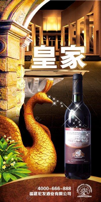 酒业展板图片