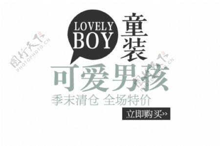 男童装海报字体素材
