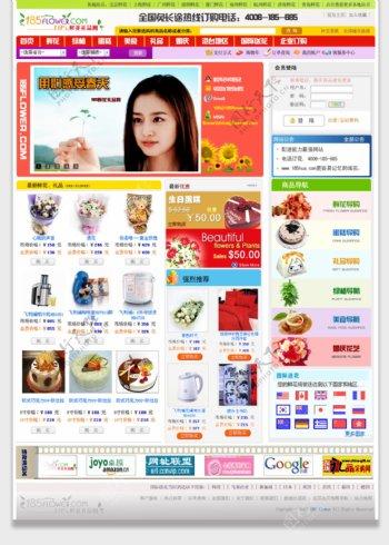 鲜花礼品商城网页模板