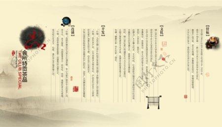 茶四折页图片