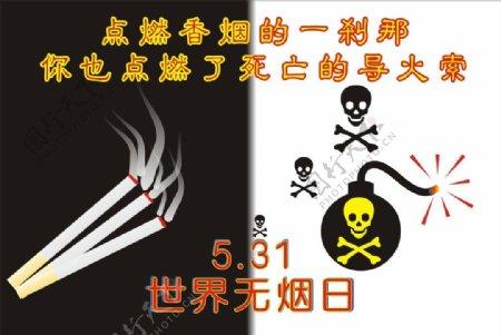 禁烟宣传图片