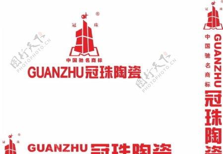 冠珠陶瓷logo图片