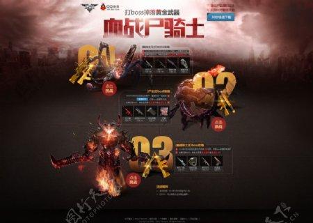 QQ游戏页面血战尸骑士图片
