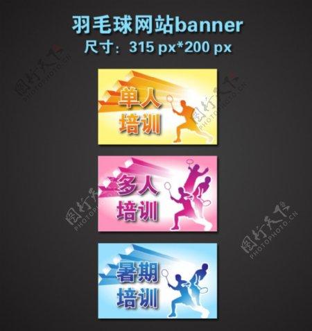 羽毛球网站banner图片