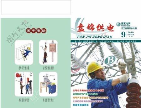 盘锦供电公司杂志封面图片