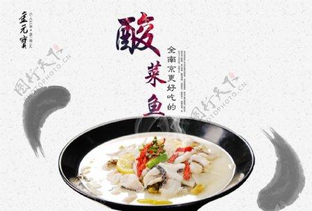 酸菜鱼展板图片
