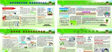 保护环境宣传栏图片