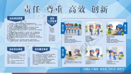 中石化站长办公室主墙面画面图片