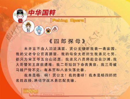 中华国粹图片
