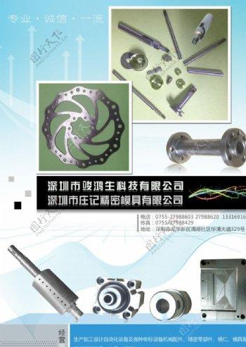 机械模具产品宣图片