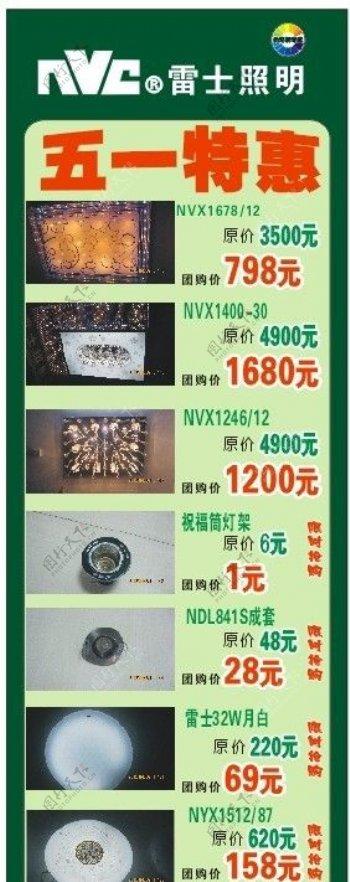 雷士照明X展架价格表图片