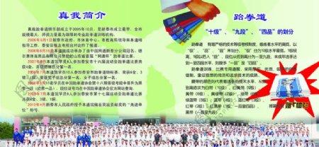 跆拳道宣传展板图片