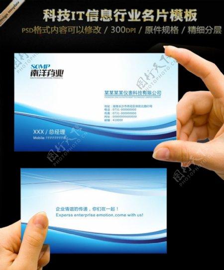 蓝色经典名片设计图片
