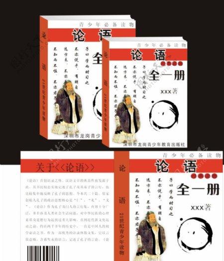 论语书籍装帧设计图片
