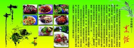 中华国粹烹饪图片