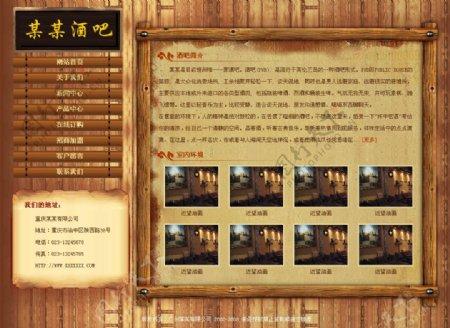 中文模板图片