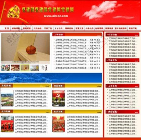 红色政府党建模板图片