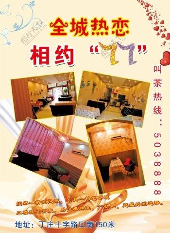 77奶茶宣传彩页图片