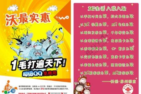 苏州联通十月份宣传单页图片
