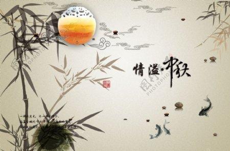 情溢中秋节海报图片