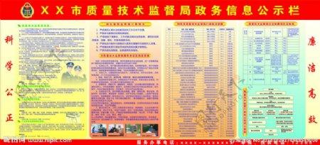 质量监督局信息公示栏图片