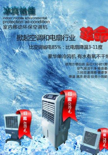 空调海报低价革命图片