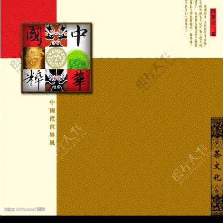 茶中华国粹图片
