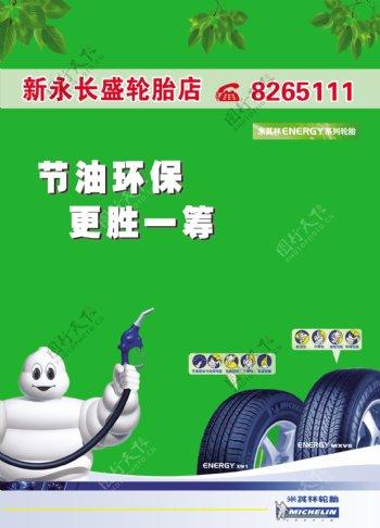 节油环保轮胎海报图片