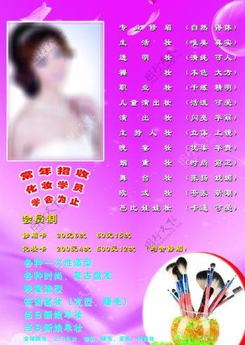 彩妆化妆品价格表图片