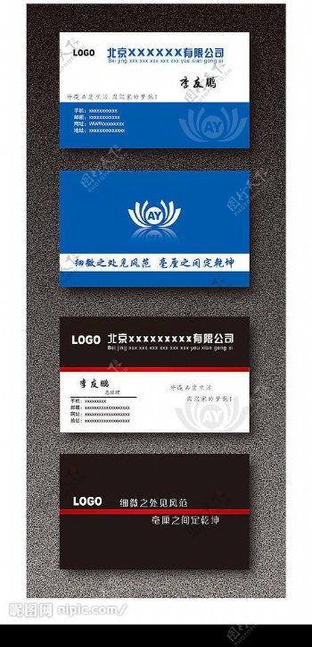 名片设计名片卡片名片模板广告设计名片卡片矢量图库EPS图片