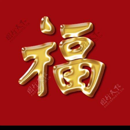 金属福字图片