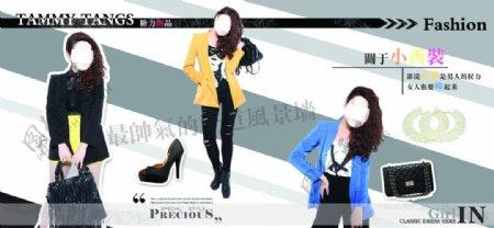 时尚fashion图片