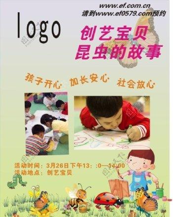 儿童画画宣传页图片