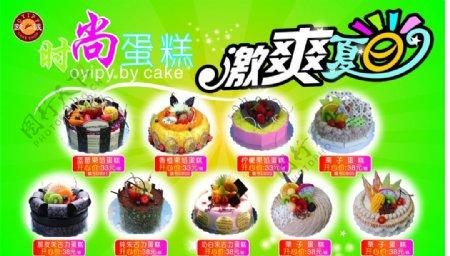 蛋糕广告蛋糕糕点美食广告设计矢量图库图片