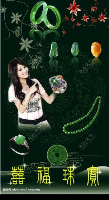 囍福珠宝海报图片