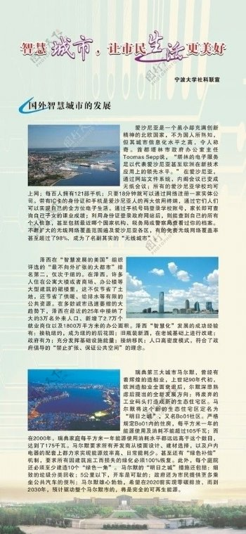 x架生活城市背景图片