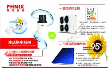 芬尼克兹热水器灯箱图片