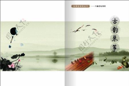 琴筝书籍封面