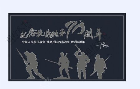 依恋仙居陈龙设计抗战70周年