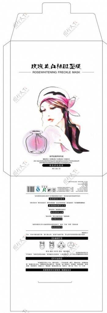 美白祛斑面膜展开图